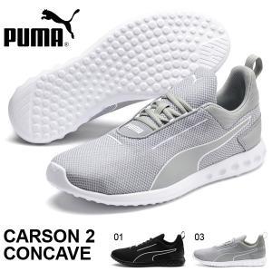 トレーニングシューズ プーマ PUMA メンズ カーソン 2 コンケイブ シューズ 靴 運動靴 スニーカー ジム 192503 2019春夏新作 得割23 送料無料|elephant