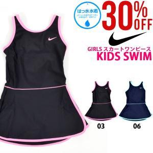 477bb2c4c6d 30%OFF スクール水着 ナイキ NIKE GIRLS スカートワンピース 女の子 子供 キッズ ガールズ 女子 水着 学校 プール スイミング  水泳 2019夏新作 1981802