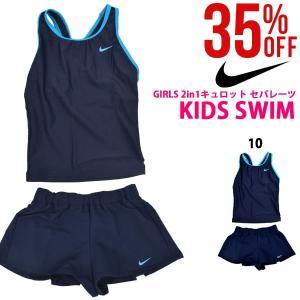 35%OFF スクール水着 ナイキ NIKE GIRLS 2in1キュロット セパレーツ 女の子 子供 キッズ 水着 スイムウェア 学校 プール スイミング 水泳 2019夏新作 1981806|elephant