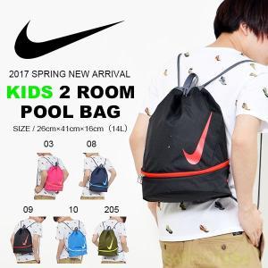 ナイキ NIKE 2ルーム プールバッグ 14リットル キッズ ジュニア 子供 ナップサック バッグ かばん スイムバッグ 2017春新作 31%OFF|elephant