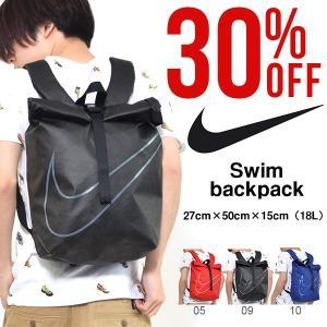 キッズ リュックサック ナイキ NIKE スイム バックパック 18リットル ジュニア 子供 バッグ かばん 水泳 スイミング プール 2017春新作 30%off|elephant