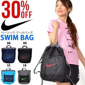 30%OFF ナイキ NIKE ベーシック プールバッグ 14L キッズ ジュニア 子供 ナップサック バッグ かばん 水泳 スイミング プール スイムバッグ 2019夏新作 1984801|elephant