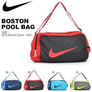 ナイキ NIKE ボストン プールバッグ 14L キッズ ジュニア 子供 ボストンバッグ ショルダーバッグ 水泳 スイミング プール 2019夏新作 得割10 1984803