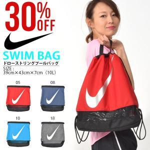 【最大22%還元】 ナイキ NIKE ドローストリング プールバッグ 10L 巾着 ナップサック 水泳 プール スイムバッグ 1984804|elephant