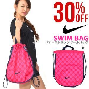 【最大22%還元】 ナイキ NIKE GIRLS ドローストリング プールバッグ 10L キッズ ジュニア 子供 女の子 巾着 ナップサック 水泳 プール 1984805|elephant
