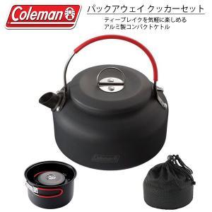 コールマン Coleman パックアウェイ ケトル 0.6L 600ml やかん コンパクト クッキ...