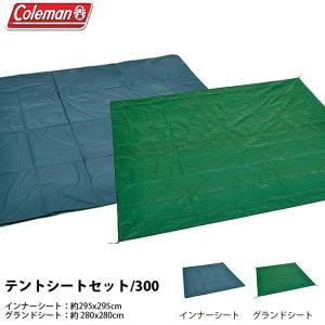 コールマン Coleman テントシートセット/300 アウトドア キャンプ インナーシート グランドシート 国内正規代理店品|elephant