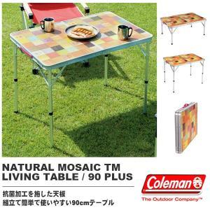コールマン Coleman ナチュラルモザイクTMリビングテーブル 90プラス 折りたたみ アウトドア キャンプ 国内正規代理店品|elephant