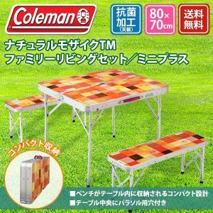 コールマン Coleman ナチュラルモザイクTMファミリーリビングセット ミニプラス テーブルセット 折りたたみ アウトドア 国内正規代理店品|elephant