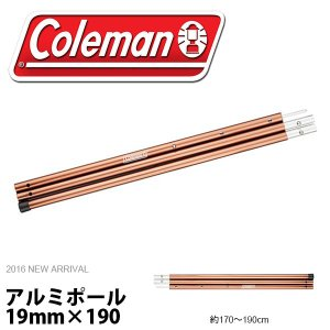 コールマン Coleman アルミポール 19mm×190 アップライトポール アルミ ポール テント・タープ用アップライトポール キャンプ アウトドア|elephant