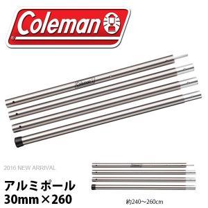 コールマン Coleman アルミポール 30mm×260 アルミ ポール テント・タープ用 キャンプ アウトドア レジャー 送料無料|elephant