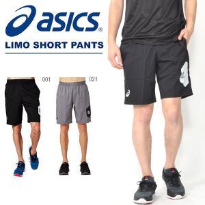 ハーツパンツ アシックス asics LIMO メンズ ショーツ ショートパンツ 短パン トレーニング ランニング ジム 2019春夏新作 10%OFF elephant