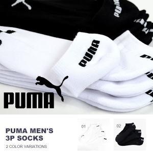 3足組 ソックス プーマ PUMA MENS SOCKS 3P パイル メンズ 3足セット スポーツソックス ショート丈 アンクルソックス 靴下 20%off|elephant