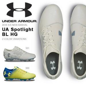 サッカースパイク アンダーアーマー UNDER ARMOUR UA Spotlight BL HG メンズ 固定式 ハードグラウンド サッカー シューズ 靴 2018春夏新色 送料無料 elephant