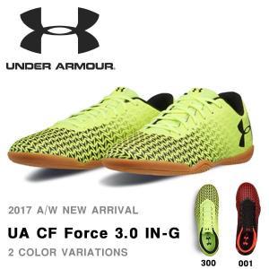フットサルシューズ アンダーアーマー UNDER ARMOUR UA CF Force 3.0 IN-G メンズ インドア 室内用 サッカー フットサル シューズ 靴 2017秋冬新作 送料無料 elephant