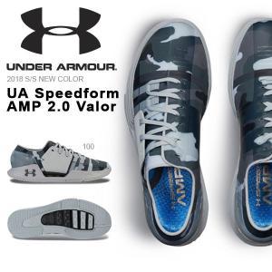 トレーニングシューズ アンダーアーマー UNDER ARMOUR UA Speedform AMP 2.0 Valor メンズ ジム トレーニング シューズ 靴 2018春夏新作 送料無料|elephant