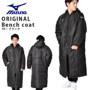 数量限定 ミズノ MIZUNO メンズ レディース 中綿 オリジナルベンチコート ロングコート 防寒...