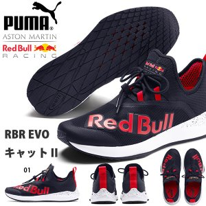 スニーカー PUMA プーマ メンズ RBR EVO キャット II RedBul レッドブル シューズ 靴 レーシングチーム 2019秋新作 送料無料 339811|elephant