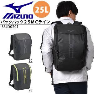 【最大22%還元】 バックパック ミズノ MIZUNO リュックサック 25L リュック リュックサ...