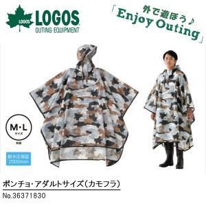 ロゴス LOGOS レインウェア メンズ 大人用 ポンチョ アダルトサイズ カモフラ レインケープ 雨具 カッパ|elephant
