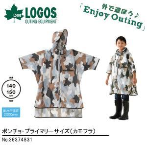 ロゴス LOGOS レインウェア キッズ ジュニア 子供 ポンチョ 140〜150cm プライマリーサイズ カモフラ 雨具 カッパ|elephant