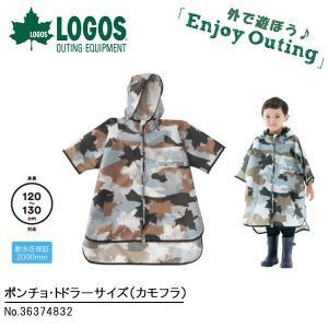 ロゴス LOGOS レインウェア キッズ ジュニア 子供 ポンチョ 120〜130cm トドラーサイズ カモフラ 雨具 カッパ|elephant