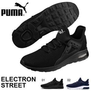 スニーカー プーマ PUMA メンズ エレクトロン ストリート シューズ 靴 ELECTRON STREET 367309 送料無料|elephant