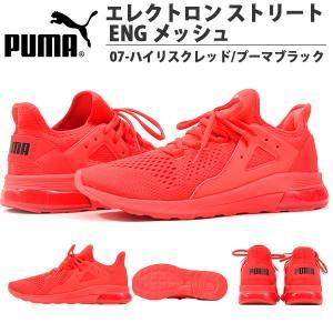 スニーカー プーマ PUMA メンズ エレクトロン ストリート ENG メッシュ シューズ 靴 2019秋新作 送料無料 369124|elephant