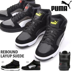 スニーカー プーマ PUMA メンズ プーマ リバウンド レイアップ SD ミッドカット シューズ 靴 2019秋新作 送料無料 370219|elephant