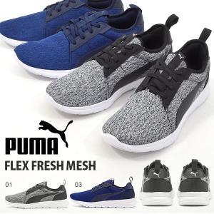 スニーカー プーマ PUMA メンズ レディース プーマ フレックス フレッシュ メッシュ ローカット シューズ 靴 2019秋新作 得割21 370512|elephant