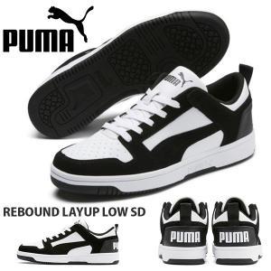 PUMA(プーマ) プーマ リバウンド レイアップ ロウ SD になります。  メンズ・レディース・...