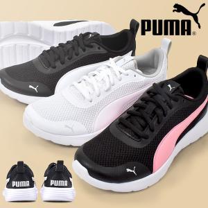 スニーカー プーマ PUMA レディース プーマ フレックス リニュー JR ウィメンズ シューズ 靴 ローカット 20%OFF 372080|エレファントSPORTS PayPayモール店