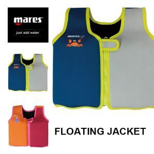 子供用 シュノーケルベスト マレス mares FLOATING JACKET フローティング ジャケット スノーケリング 海水浴 海 川 得割20|elephant