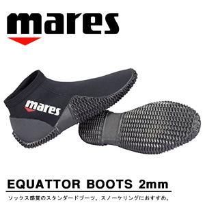 マリンシューズ マレス mares EQUATTOR BOOTS 2mm イクエーター ブーツ 厚さ2mm スノーケリング 海水浴 海 川 得割20|elephant