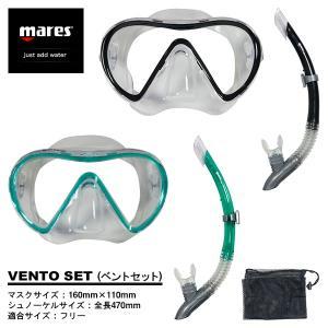 マスク シュノーケル 2点セット マレス mares VENTO SET ベントセット スノーケル スノーケリング 海水浴 海 川 得割20|elephant