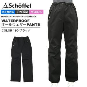全天候対応型 防水透湿パンツ ショッフェル schoffel レディース WATERPROOF オー...