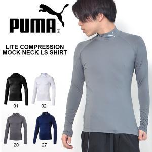 長袖 インナーシャツ プーマ PUMA メンズ ライト コンプレッション モックネック インナー アンダーウェア シャツ スポーツウェア 30%off|elephant