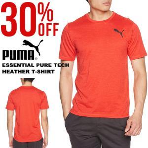 PUMA(プーマ)エッセンシャル ピュアテック ヘザーTシャツ 紳士・男性用  吸水速乾機能のドライ...