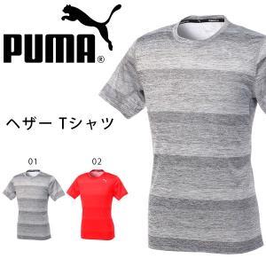 半袖 Tシャツ プーマ PUMA メンズ ヘザー TEE シャツ 吸水速乾 スポーツウェア ランニング トレーニング ジム ウェア 2018春夏新作 得割20|elephant