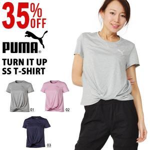 30%OFF 半袖 Tシャツ プーマ PUMA レディース ターン イット アップ SS Tシャツ トレーニング 吸水速乾 フィットネス ランニング 2019春新作 517967|elephant