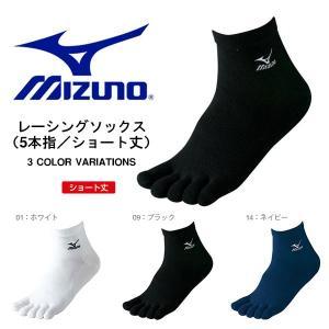 ランニングソックス ミズノ MIZUNO メンズ レディース レーシングソックス 5本指 靴下 ショート丈 得割20