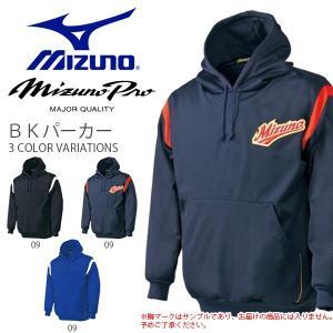 ミズノ MIZUNO Pro ミズノプロ BKパーカー メン...