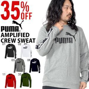 30%off クルーネックスウェット トレーナー プーマ PUMA メンズ AMPLIFIED クル...