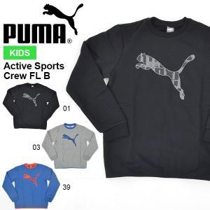 キッズ トレーナー プーマ PUMA ジュニア 子供 男の子 Active Sports Crew ...