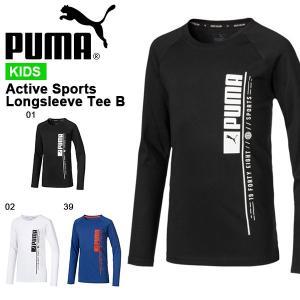 PUMA(プーマ) Active Sports Longsleeve Tee B になります。  キ...
