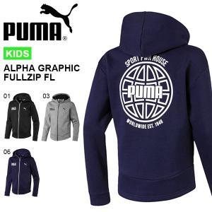 キッズ スウェット パーカー プーマ PUMA ALPHA グラフィック フルジップ FL フーディ...