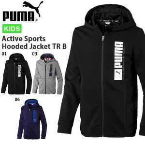 キッズ フルジップ パーカー プーマ PUMA ジュニア 子供 男の子 Active Sports Hooded Jacket TR B トレーナー スウェット ロゴ 2019秋新作 得割20 580966|elephant