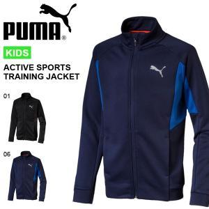 キッズ ジャージジャケット プーマ PUMA ACTIVE SPORTS トレーニング ジャケット ジャージ ジュニア 子供 スポーツウェア 580985 2019秋新作 得割20|elephant