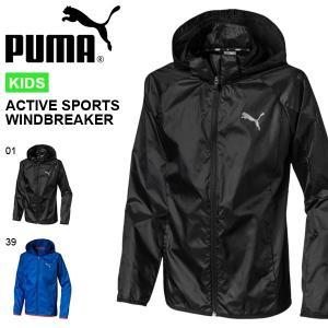 キッズ プーマ PUMA ACTIVE SPORTS ウインドブレーカー ジャケット 子供 ナイロン ウィンドジャケット アウター スポーツウェア 580996 2019秋新作 得割20|elephant