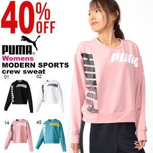 プーマ PUMA レディース MODERN SPORTS クルースウェット ビッグロゴ トレーナー スウェット トレーニング ウェア 2019秋新作 得割10 581027|elephant